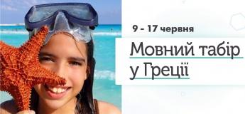 Дитячий мовний табір у Греції з TaKo&компанія. English і Deutsch в пакеті.