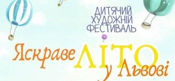 Дитячий художній пленер «Яскраве літо у Львові»