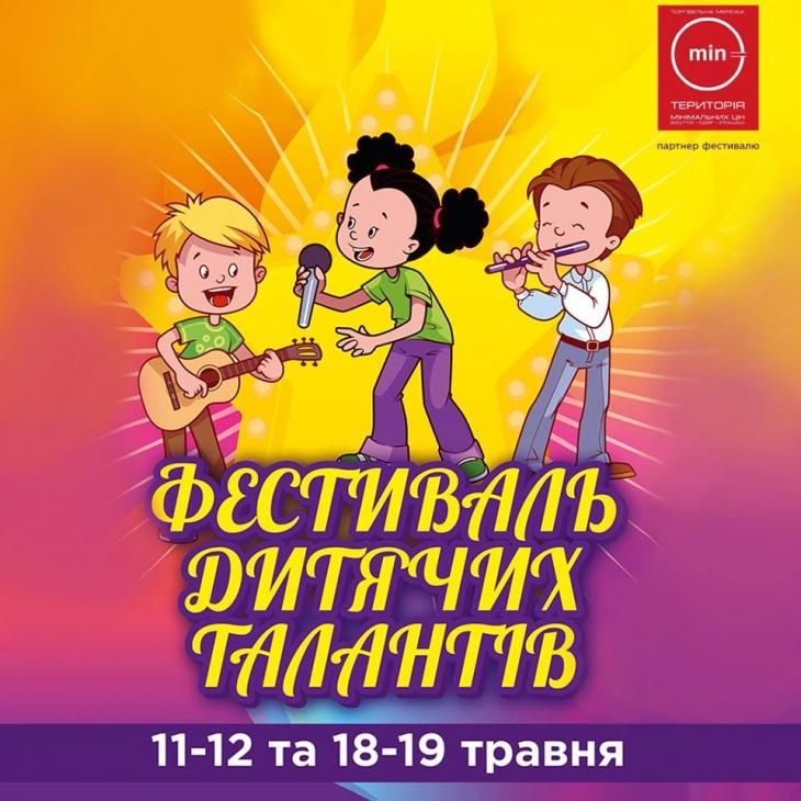 Фестиваль дитячих талантів у Маркет моллі «Даринок»: у перші вихідні виступлять близько 400 дітей