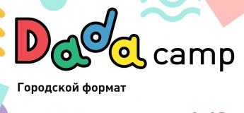 Летний лагерь Dada для детей 6-10 лет!