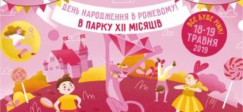 Рожевий день народження Парка ХІІ Місяців