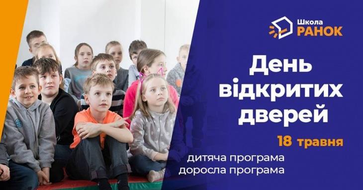 """Школа """"Ранок"""" приглашает на встречу по случаю Дня открытых дверей"""