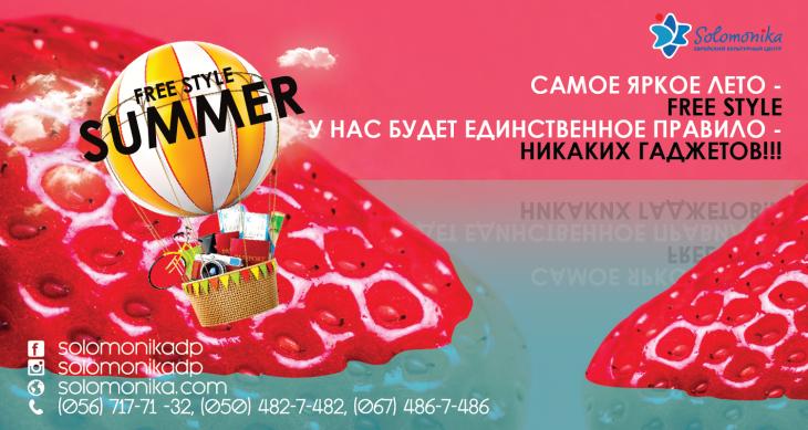 Городские летние лагеря Free Style Summer в семейном центре Solomonika