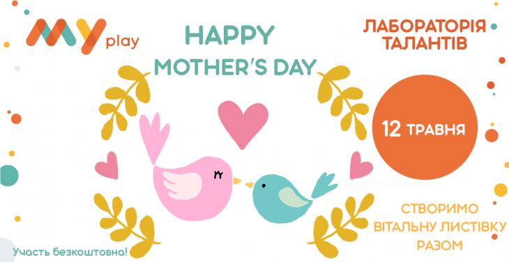 «День Матері»