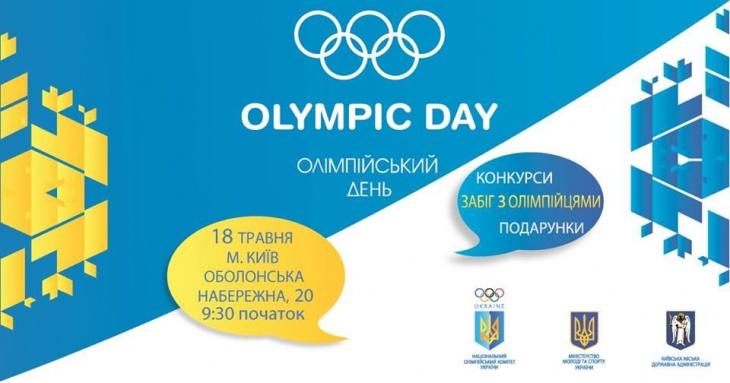 Олимпийский день - 2019