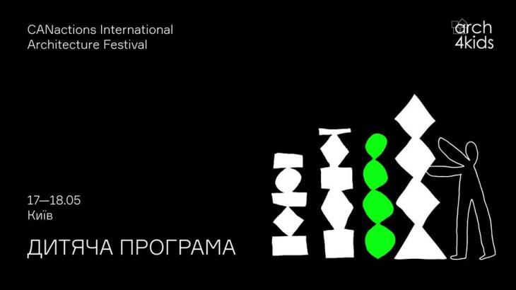 Дитячий архі-фестиваль на фестивалі CANactions