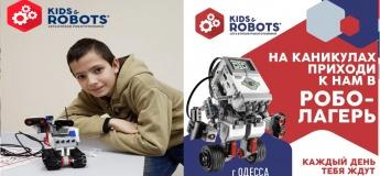 Летний инженерный лагерь робототехники и механики