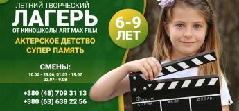 Летний лагерь Art Max Camp: Актерское детство+Суперпамять