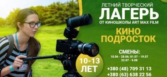 Летний лагерь Art Max Camp: Актерское мастерство+КиноПодросток