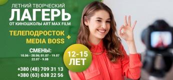 Летний лагерь Art Max Camp: ТелеПодросток+Media Boss