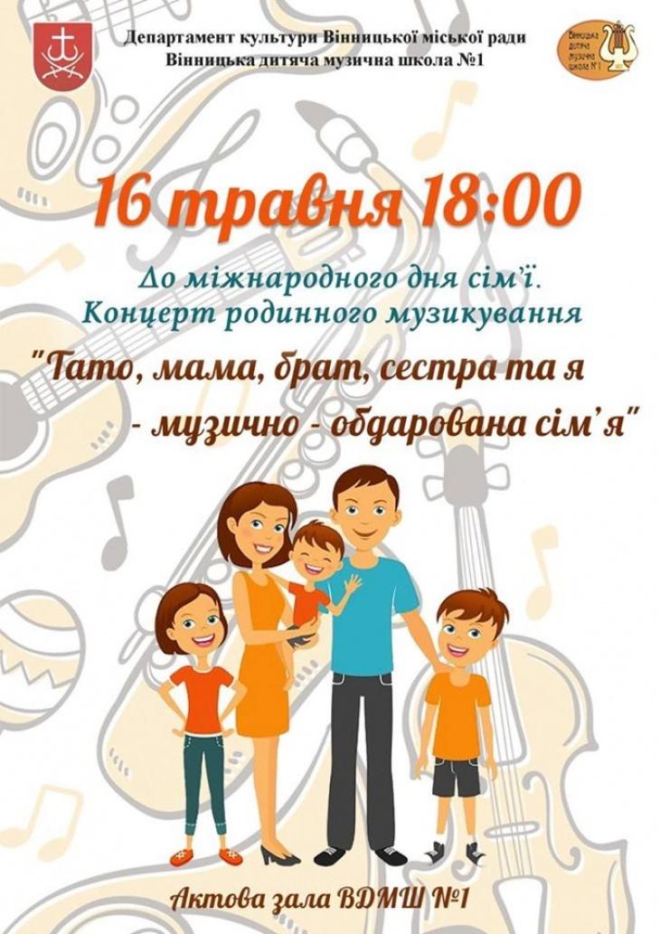 Родинне музикування