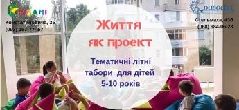 Літній табір «Життя як проект» для дітей 5-10 років