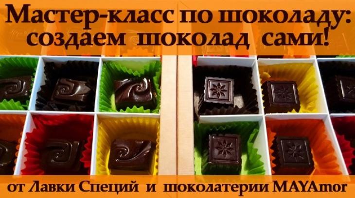 Мастер-класс по шоколаду и шоколадным конфетам