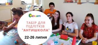 """Розвиваючий табір для підлітків 10-15 років """"Антишкола""""!"""