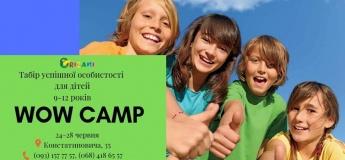 """Табір успішної особистості для підлітків 9-12 років """"WOW camp"""""""