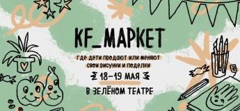 Девятый KF маркет