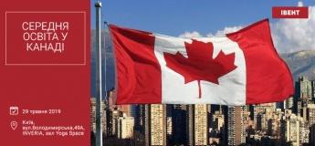 Освіта в Канаді. Готуйтеся до вступу вже зараз!