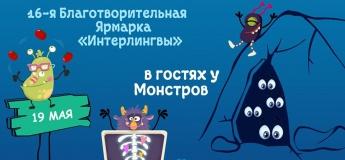 """16-я Благотворительная Ярмарка """"Интерлингвы"""""""