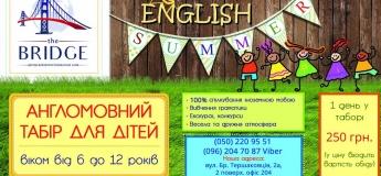 Англомовний літній табір 2019