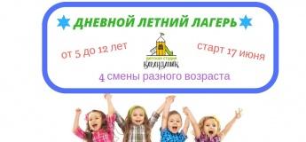Дневной летний лагерь для детей от 5 до 12 лет