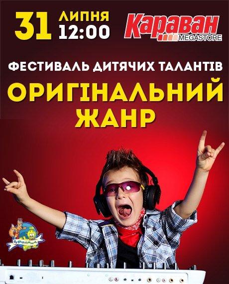 """Фестиваль талантов в """"Караване"""" - оригинальный жанр"""