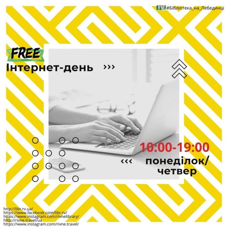 Безкоштовний доступ до світової мережі Інтернет