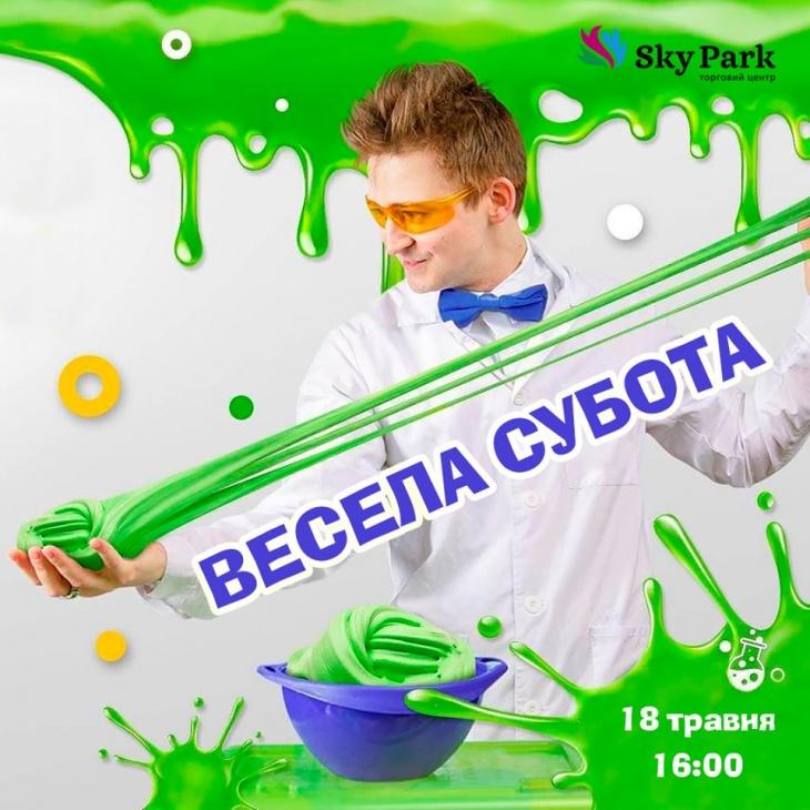 """Весела субота в ТРЦ """"Sky Park"""""""