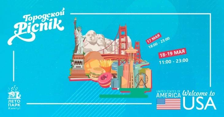 Городской Пикник: Америка