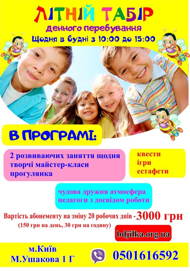 Літній дитячий табір денного перебування дітей