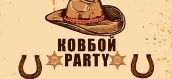 Ковбой Party