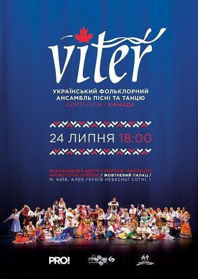 "Презентація українсько-канадського фольклорного ансамблю ""Viter"" (м. Едмонтон, Канада)"