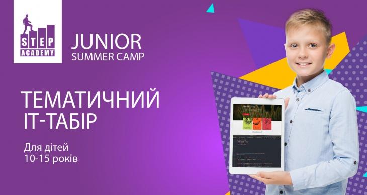 Junior Summer Camp: ІТ-табір для дітей 10-15 років