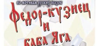 """Вистава """"Федір - Коваль і Баба Яга"""""""
