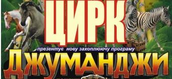 """Цирковая программа """"Джуманджи"""""""