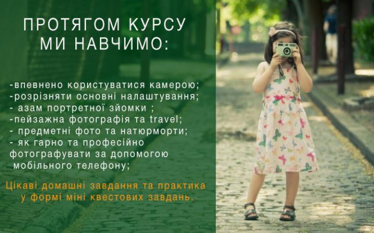 Дитяча фотошкола
