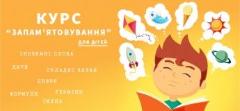 Школа Суперпам'яті для дітей