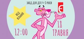 """Дитяча субота """"День народження Рожевої пантери"""""""