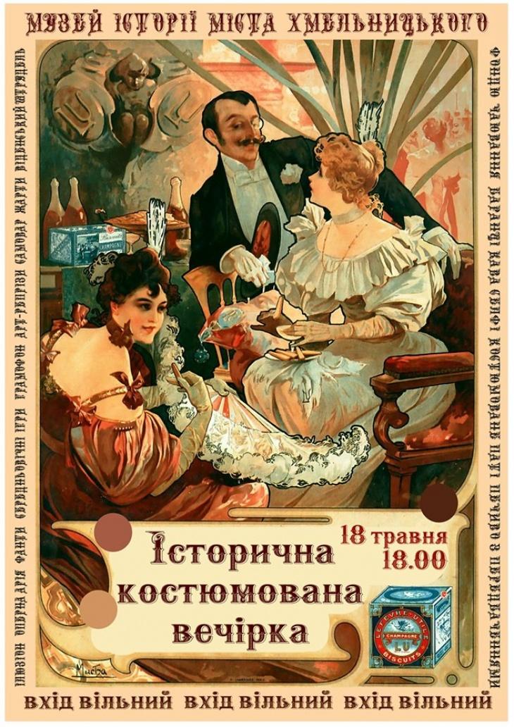 Історична костюмована вечірка в музеї історії міста