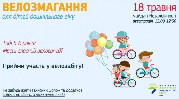 Велозмагання серед дітей