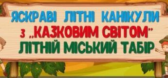 Захоплюючі літні канікули з «Казковим світом»!