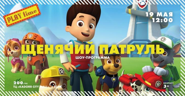 "Шоу-программа ""Щенячий патруль"""
