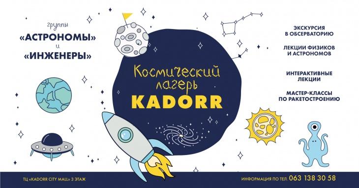 Космический лагерь KADORR