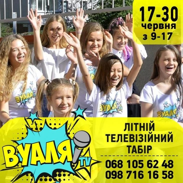 Вуаля - літній телевізійний табір в Тернополі