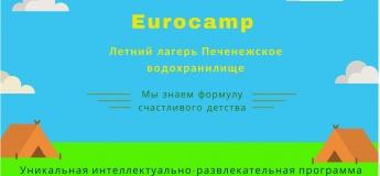 Дитячий інтелектуально-розважальний табір Eurocamp