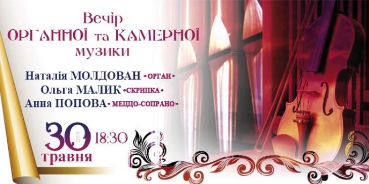 Концерт органної та камерної музики, щиро запрошуємо!