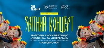 Звітний концерт ТО ''Полісяночка''