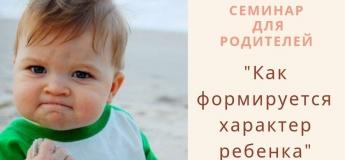 """Семинар для родителей """"Как формируется характер ребёнка"""""""