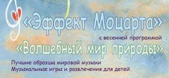 """""""Эффект Моцарта"""" с весенней программой «Волшебный мир природы»"""