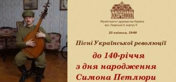 """Тарас Компаніченко: """"Пісні Української революції"""""""