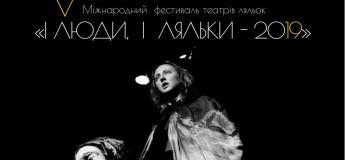 """V Міжнародний фестиваль театрів ляльок """"І люди, і ляльки 2019"""""""